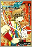 TSUBASA翼-WoRLD CHRoNiCLE-
