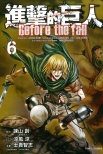進擊的巨人 Before the fall#6