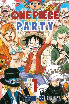 ONE PIECE PARTY航海王派對#1