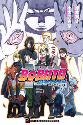 火影忍者劇場版──慕留人 BORUTO ─NARUTO THE MOVIE─