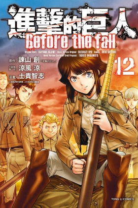 進擊的巨人Before the fall#12