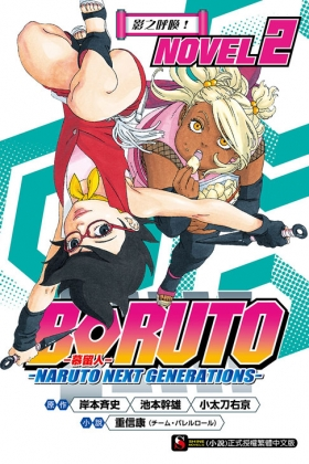 BORUTO ─慕留人─ ─NARUTO NEXT GENERATIONS─ NOVEL2 影之呼喚