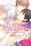 GELATERIA SUPERNOVA royal vanilla#全